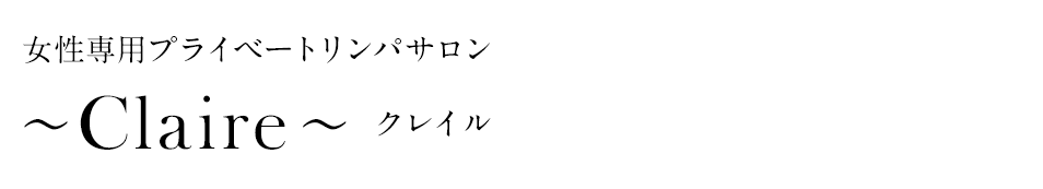 岡崎市の女性専用プライベートリンパケアサロン〜Claire〜クレイル