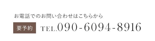 電話番号090-6094-8916